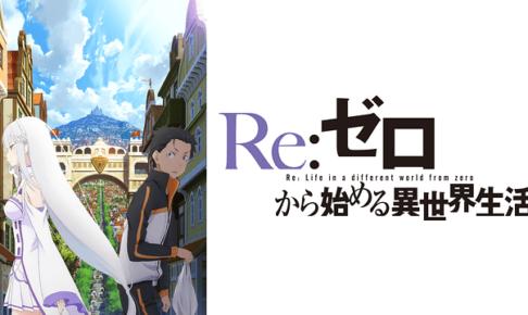Re:ゼロから始める異世界生活 第2期