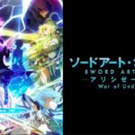 ソードアート・オンライン アリシゼーション War of Underworld(第3期 第3部)