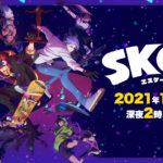 SK∞ エスケーエイト
